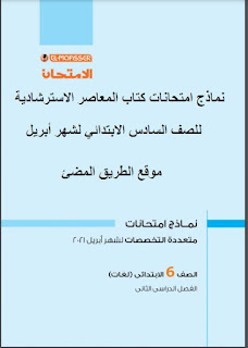 نماذج امتحانات كتاب المعاصر الاسترشادية للصف السادس الابتدائي لشهر أبريل