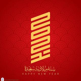 صور راس السنة الميلادية 2021 Happy New Year