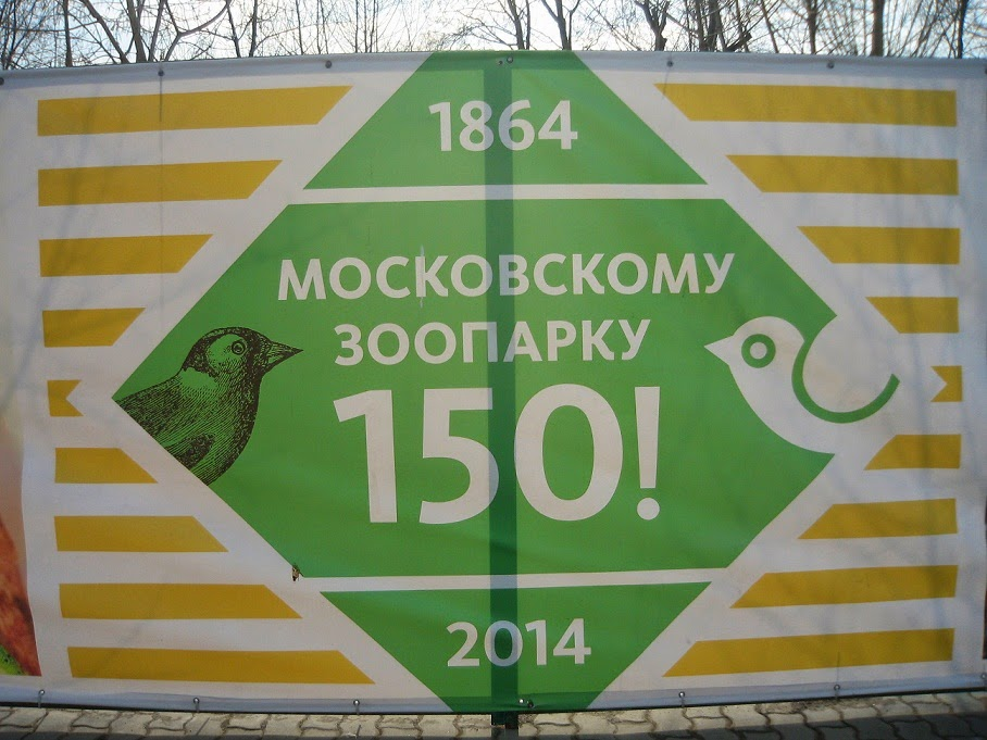 Moscow Zoo - 150 Years