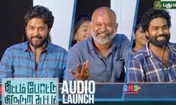Thittam Poattu Thirudura Kootam Audio Launch   R.Parthiepan   Chandran   Satna Titus   Daniel Pope