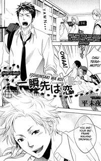 Isshunsaki wa Koi Manga