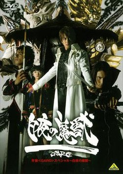 Download Film GARO: Byakuya no Maju Subtitle Indonesia