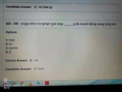 OTET Answer Key Download
