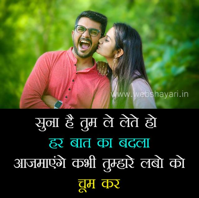very romantic shayari status in hindi with photo