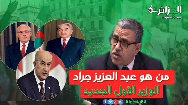 من هو الوزير الجديد عبد العزيز جراد ، و ماهي المناصب التي شغلها  ؟