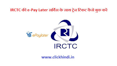how to book IRCTC train tickets using ePay later service