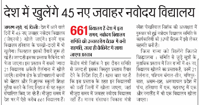 देश में खुलेंगे 45 नए नवोदय विद्यालय