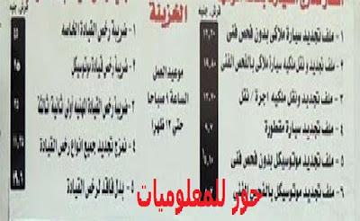 بالخطوات تجديد رخصة العربية في مصر2020