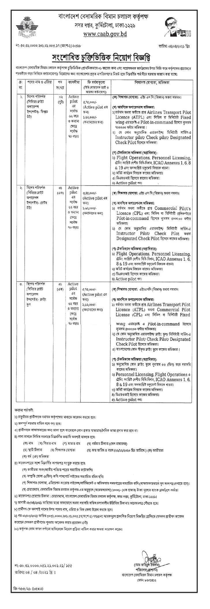 Civil Aviation Authority Recruitment Circular 2021 - বেসামরিক বিমান চলাচল কর্তৃপক্ষ নিয়োগ বিজ্ঞপ্তি ২০২১