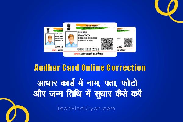 Aadhar Card Online Correction - आधार कार्ड में नाम, पता, फोटो और जन्म तिथि में सुधार कैसे करें