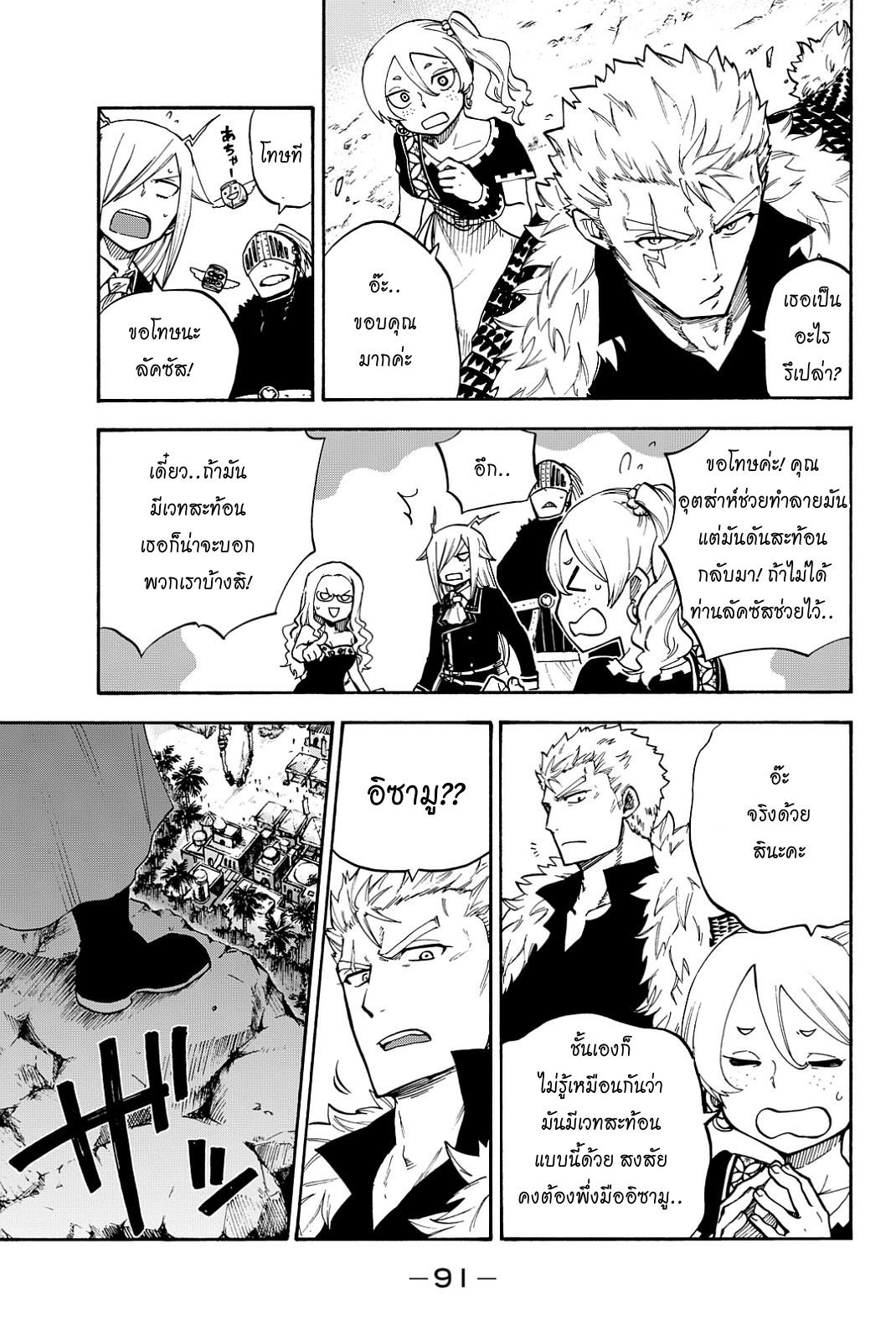 Fairy Tail - Raigo Issen ตอนที่ 8 TH แปลไทย