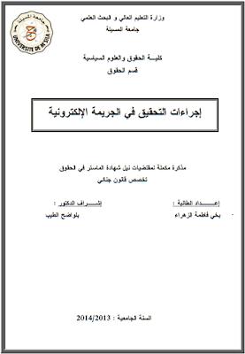 مذكرة ماستر: إجراءات التحقيق في الجريمة الإلكترونية PDF
