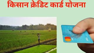 किसान क्रेडिट कार्ड योजना