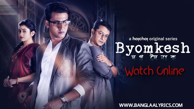 Byomkesh 6 Download