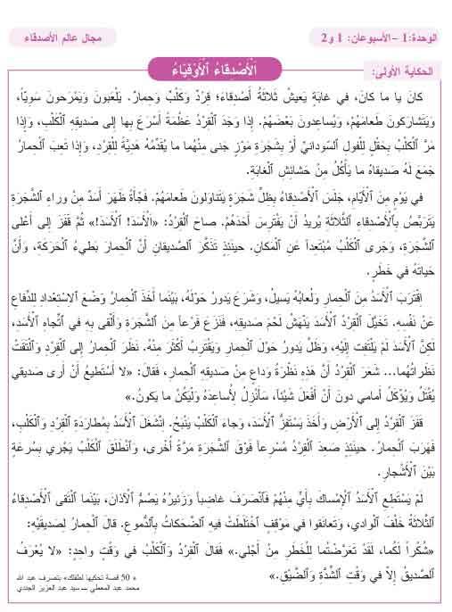 نص الحكاية 1 الأصدقاء الاوفياء  المستوى الثالث مرجع المفيد في اللغة العربية المنهاج الجديد