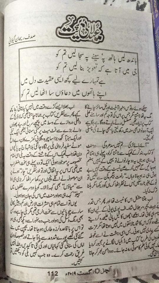 Eid Lai Pareet Novel By Sadaf Rehan Gillani Pdf Free Download