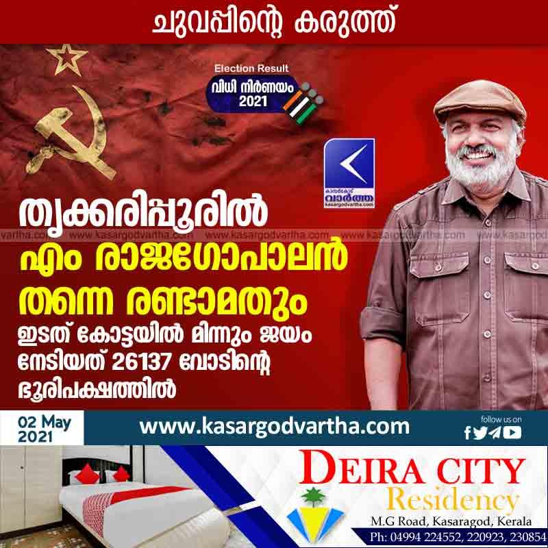 Kasaragod, Kerala, Trikaripur, LDF, CPM, Political party, Niyamasabha-Election-2021, News, Top-Headlines, Second victory for M Rajagopalan.