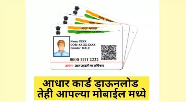 आधार कार्ड डाऊनलोड करा तेही आपल्या मोबाईल मध्ये - Aadhar Card download In Marathi