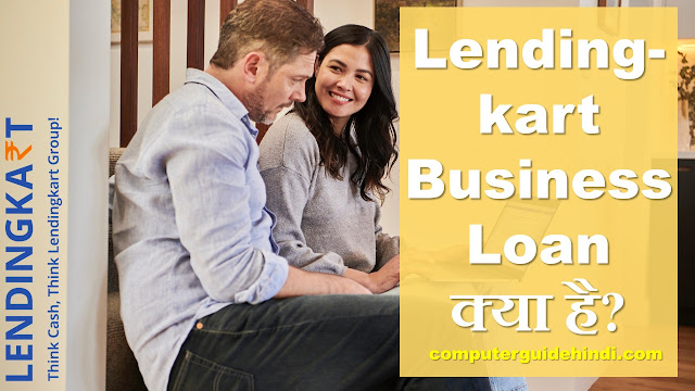 Lendingkart Business Loan क्या है?