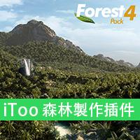 3dsMax iToo Forest Pack Pro 3dsMax專業森林制作插件下載