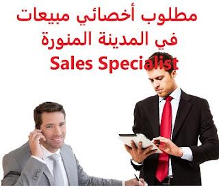 وظائف السعودية مطلوب أخصائي مبيعات في المدينة المنورة Sales Specialist