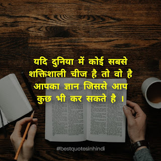 Best Quotes In Hindi For Students