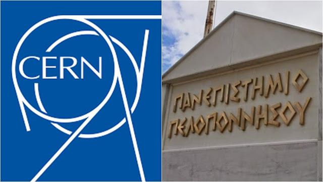 Κοινή εκδήλωση CERN- Πανεπιστημίου Πελοποννήσου στην Τρίπολη