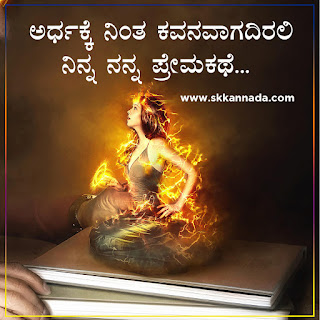 Love story Love Quotes in Kannada