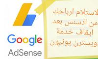 لاستلام نقودك من جوجل ادسنس بعد ايقاف خدمة الويسترن يونيون في مصر والدول العربية