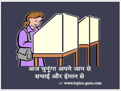 Matdata Jagrukta Slogan,Quotes in Hindi (मतदान स्लोगन)-www.topics-guru.com