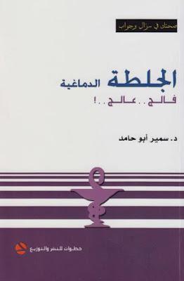 كتاب صحتك في سؤال جواب - الجلطة الدماغية pdf سمير أبو حامد