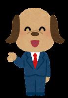 スーツを着た動物のキャラクター(犬・男性)