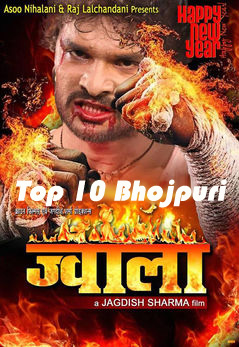 First look Poster Of Bhojpuri Movie Jwala Feat Khesari Lal Yadav, Tanushree Latest movie wallpaper, Photos