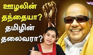 Father of Corruption? Father of Modern TamilNadu? – கலைஞர் 97வது பிறந்தநாள் நினைவு! – எழுச்சி மோனிகா