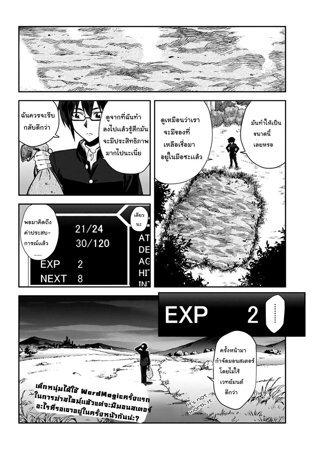 อ่านการ์ตูน Konjiki no Word Master 2 ภาพที่ 23