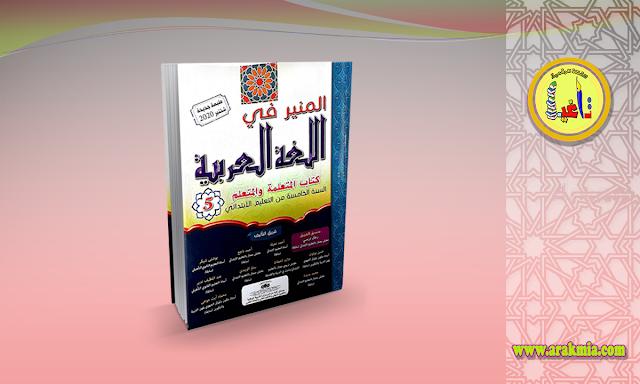 جذاذات المنير في اللغة العربية المستوى الخامس -الوحدة الأولى-