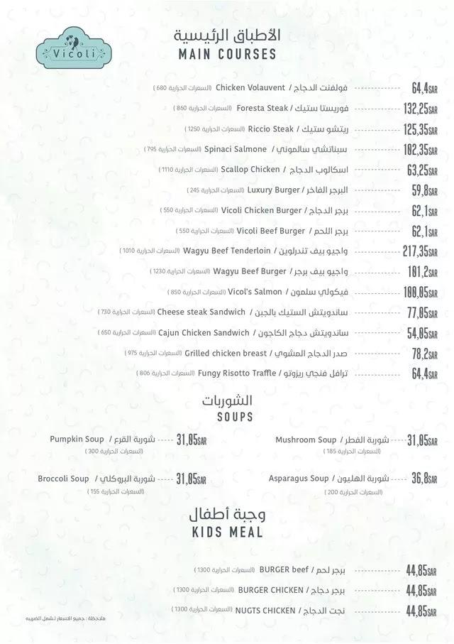 منيو مطعم فيكولي