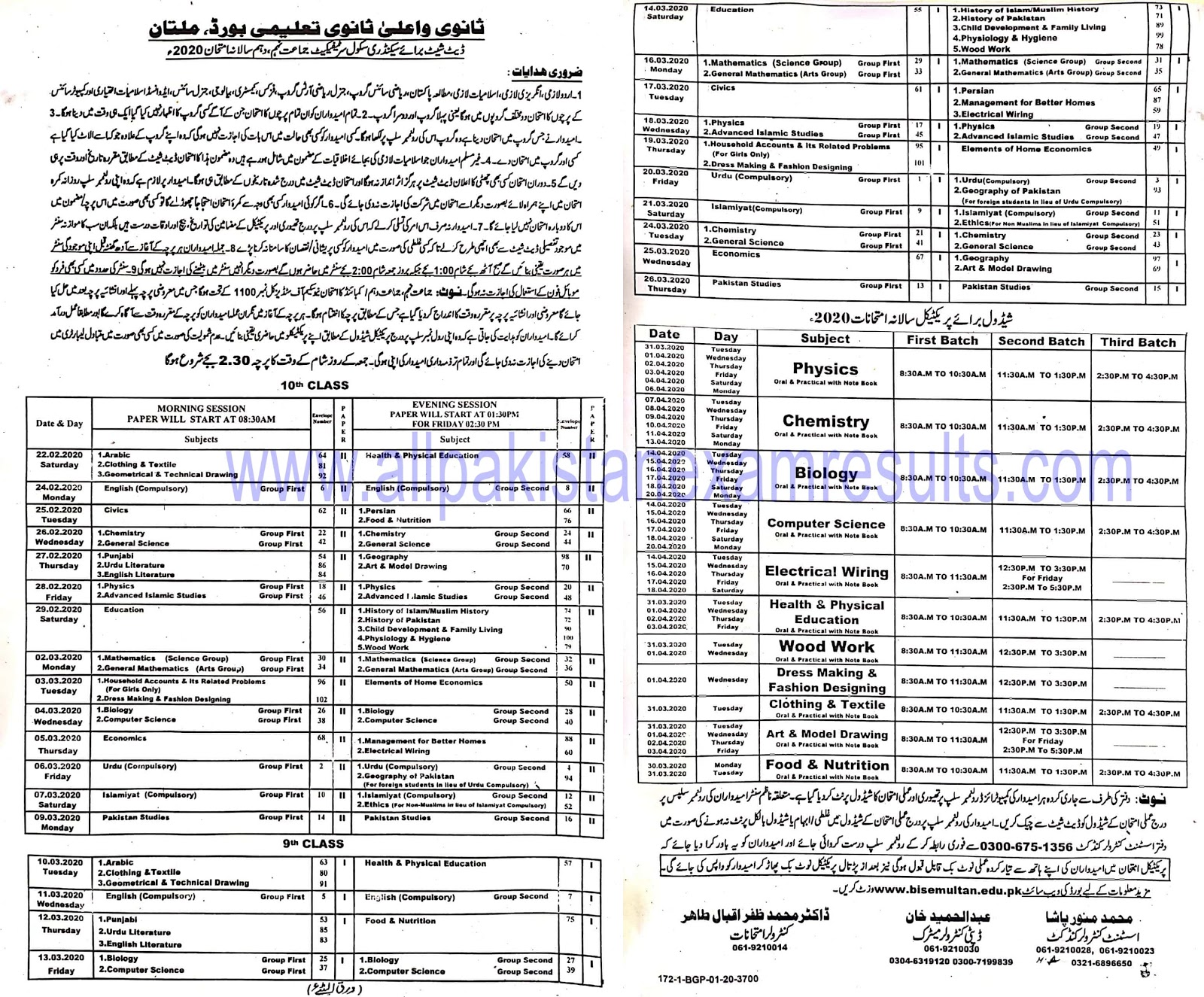 bise multan 9th and 10th date sheet 2020