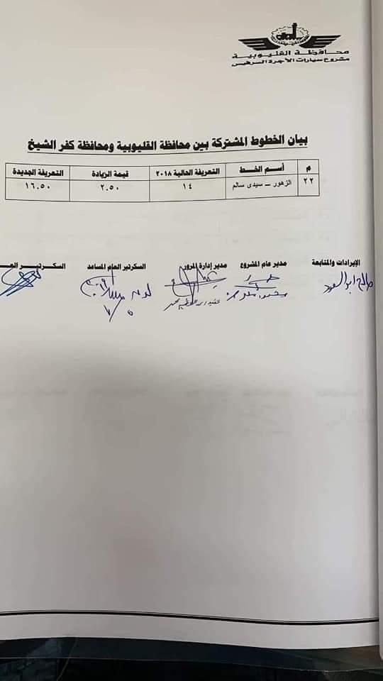 ننشر التعريفه الجديده للمواصلات داخل وبين المدن المصرية بعد زياده اسعار الوقود بجميع المحافظات FB_IMG_1562332084733