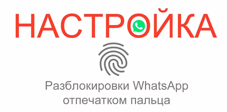 Блокировка и разблокировка WhatsApp отпечатком пальца