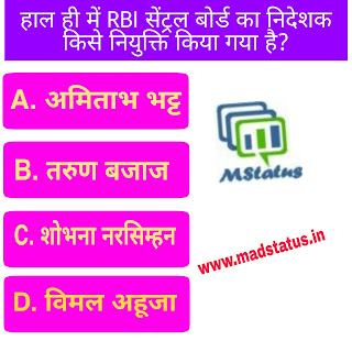 Top current affairs quiz for RRB, SSC, IAS : 7 may 20