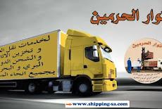 شركة نقل عفش من الرياض الى الامارات 0560533140 الشركة الاولى لشحن الاثاث من السعودية للامارات لدبى ابو ظبى الشارقة راس الخيمة عجمان