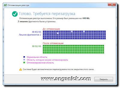 Registry Life 3.31 - Результат оптимизации реестра