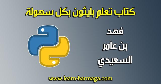 كتاب تعلم بايثون بكل سهولة - فهد بن عامر السعيدي