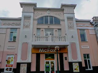 Сумы. Ул. Соборная, 42. Кинотеатр. Памятник архитектуры.1910 г.