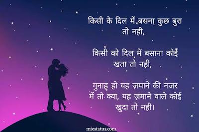 Naye Pyar ki Shayari