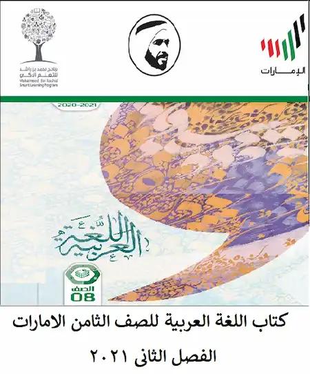 كتاب اللغة العربية للصف الثامن الامارات الفصل الثانى 2021
