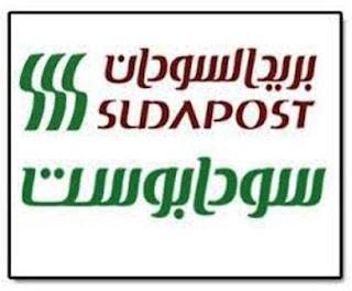 ترغب الشركة السودانية للخدمات البريدية المحدودة (سودابوست) في تعيين عدد من الوظائف