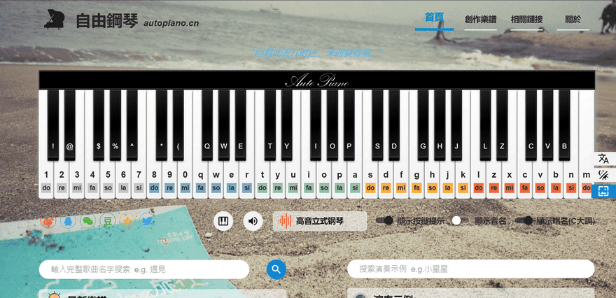 自由鋼琴 AutoPiano 用鍵盤彈奏音樂曲目,可選擇鋼琴、吉他、小提琴、古箏多種樂器聲音