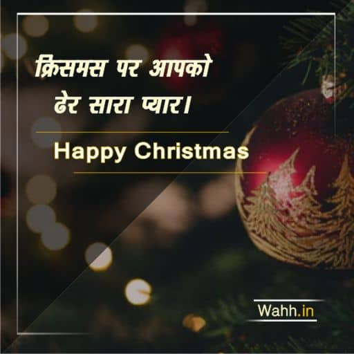 Happy merry christmas wishes in hindi